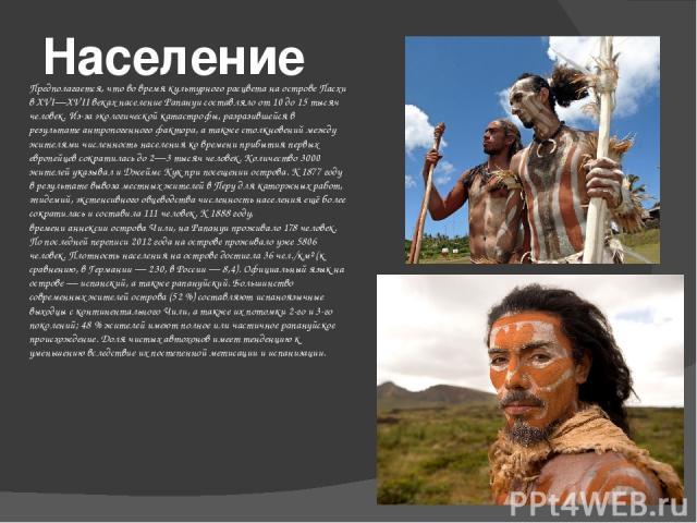 Население Предполагается, что во время культурного расцвета на острове Пасхи в XVI—XVII веках население Рапануи составляло от 10 до 15 тысяч человек. Из-за экологической катастрофы, разразившейся в результате антропогенного фактора, а также столкнов…