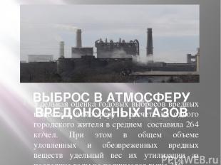 ВЫБРОС В АТМОСФЕРУ ВРЕДОНОСНЫХ ГАЗОВ Удельная оценка годовых выбросов вредных ве