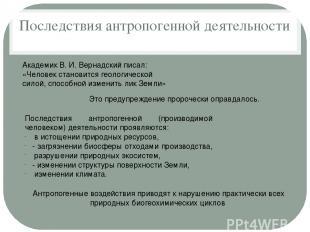 Последствия антропогенной деятельности Академик В. И. Вернадский писал: «Человек