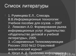 Список литературы 1. Румянцева Е.Л., Слюсарь В.В.Информационные технологии: Учеб