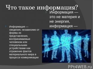 Что такое информация? Информация— сведения, независимо от формы их представлени