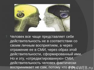 Человек все чаще представляет себе действительность не в соответствии со своим л