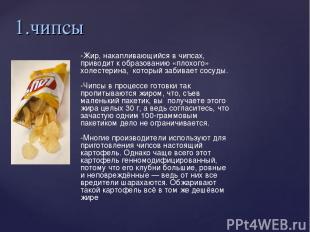 1.чипсы -Жир, накапливающийся в чипсах, приводит к образованию «плохого» холесте