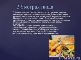 2.быстрая пища Типичный обед в ресторанах быстрого питания, конечно, восполнит в