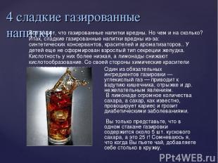 4 сладкие газированные напитки Все знают, что газированные напитки вредны. Но че