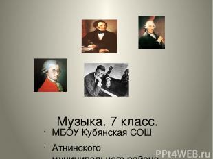 Музыка. 7 класс. МБОУ Кубянская СОШ Атнинского муниципального района РТ Учитель