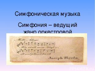 Симфоническая музыка Симфония – ведущий жанр оркестровой музыки, сложное, богато