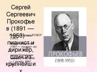 Серге й Серге евич Проко фьев(1891—1953)— пианист и дирижёр, один из крупней