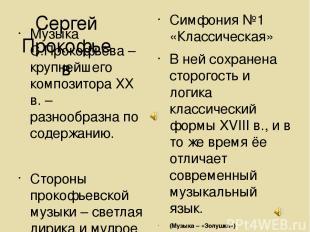 Сергей Прокофьев Музыка С.Прокофьева – крупнейшего композитора ХХ в. – разнообра