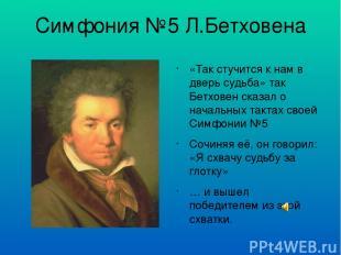 Симфония №5 Л.Бетховена «Так стучится к нам в дверь судьба» так Бетховен сказал