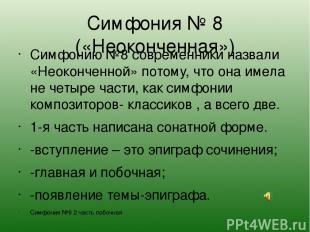 Симфония № 8 («Неоконченная») Симфонию №8 современники назвали «Неоконченной» по