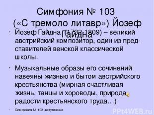 Симфония № 103 («С тремоло литавр») Йозеф Гайдна Йозеф Гайдна (1732-1809) – вели