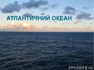 АТЛАНТИЧНИЙ ОКЕАН .