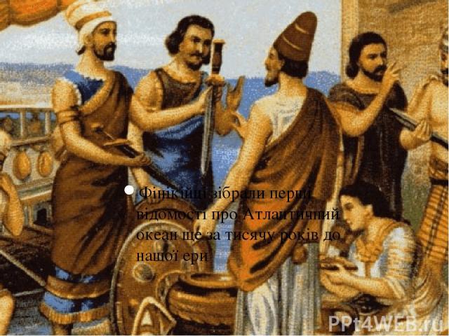 Фінікійці зібрали перші відомості про Атлантичний океан ще за тисячу років до нашої ери