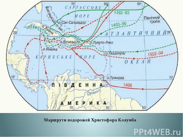 Історія досліджень Маршрути подорожей Христофора Колумба