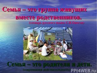 Семья – это группа живущих вместе родственников. (словарь русского языка С.И.Оже