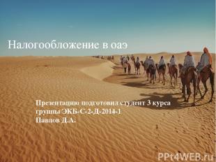 Презентацию подготовил студент 3 курса группы ЭКБ-С-2-Д-2014-1 Павлов Д.А. Налог