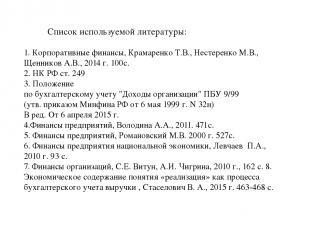 Список используемой литературы: 1. Корпоративные финансы, Крамаренко Т.В., Несте