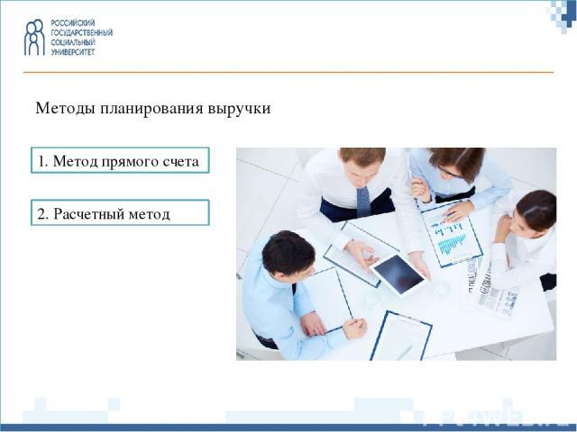2. Расчетный метод 1. Метод прямого счета Методы планирования выручки