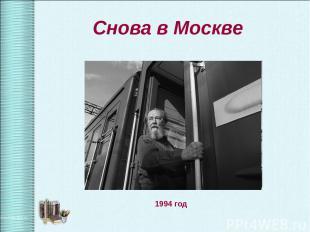1994 год Снова в Москве