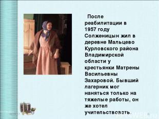 После реабилитации в 1957 году Солженицын жил в деревне Мальцево Курловского рай