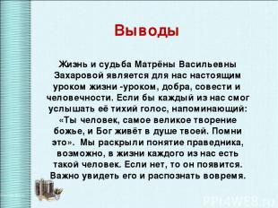 Выводы Жизнь и судьба Матрёны Васильевны Захаровой является для нас настоящим ур