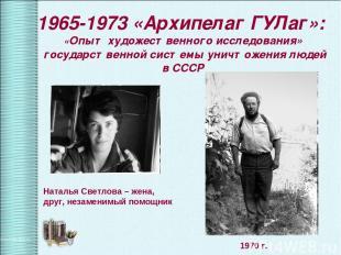 1965-1973 «Архипелаг ГУЛаг»: «Опыт художественного исследования» государственной
