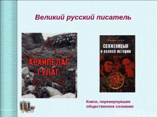Великий русский писатель Книги, перевернувшие общественное сознание
