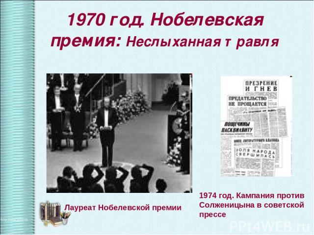 1970 год. Нобелевская премия: Неслыханная травля Лауреат Нобелевской премии 1974 год. Кампания против Солженицына в советской прессе