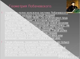 Геометрия Лобачевского. Наиболее полно изложена система Лобачевского в его «Новы