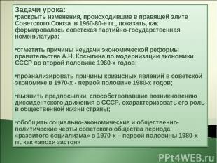 Задачи урока: раскрыть изменения, происходившие в правящей элите Советского Союз
