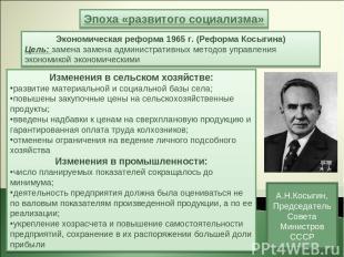 Эпоха «развитого социализма» Экономическая реформа 1965 г. (Реформа Косыгина) Це