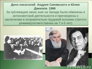 Дело писателей Андрея Синявского и Юлия Даниэля. 1966 За публикацию своих книг н