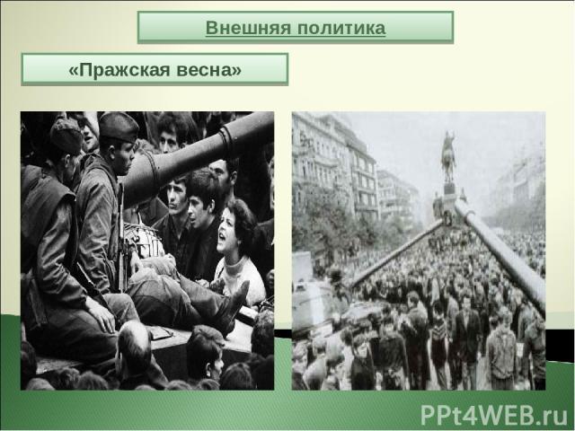 Внешняя политика «Пражская весна»