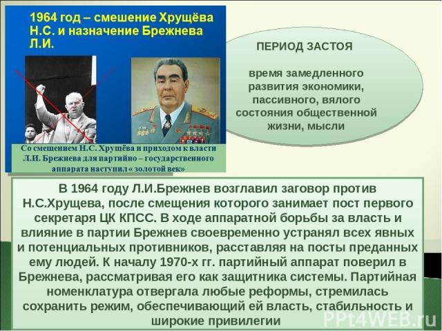 Эпоха хрущевской «оттепели» сменилась временем, которое в исторической науке характеризуется по- разному: консерватизм; стабильность; но чаще «застой» или «кризис» советского общества в конце 1960-начале 1980-х годов В 1964 году Л.И.Брежнев возглави…