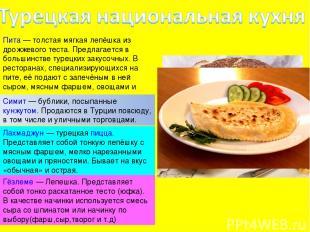 Пита— толстая мягкая лепёшка из дрожжевого теста. Предлагается в большинстве ту