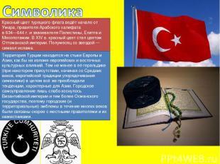 Красный цвет турецкого флага ведёт начало от Умара, правителя Арабского халифата