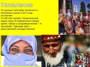 По данным счётчикам численность населения страны в 2013 году составляет 76 482 0
