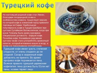 Но настоящей родиной кофе стал Иемен, благодаря плодородной почве и особенностям