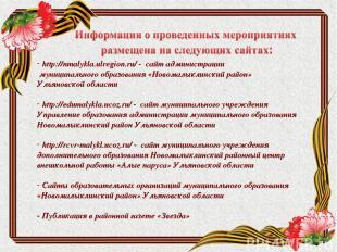 http://nmalykla.ulregion.ru/ - сайт администрации муниципального образования «Но