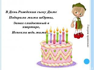 В День Рождения сыну Диме Подарила мама шОрты, Запах сладостный в квартире, Испе