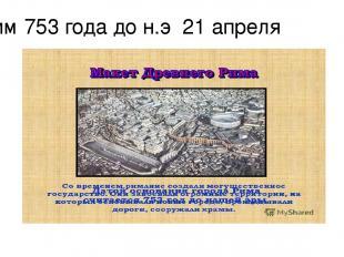Рим 753 года до н.э 21 апреля