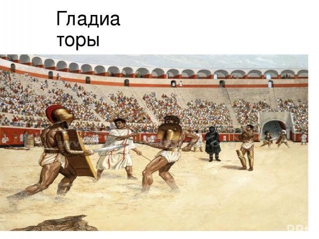 Гладиаторы