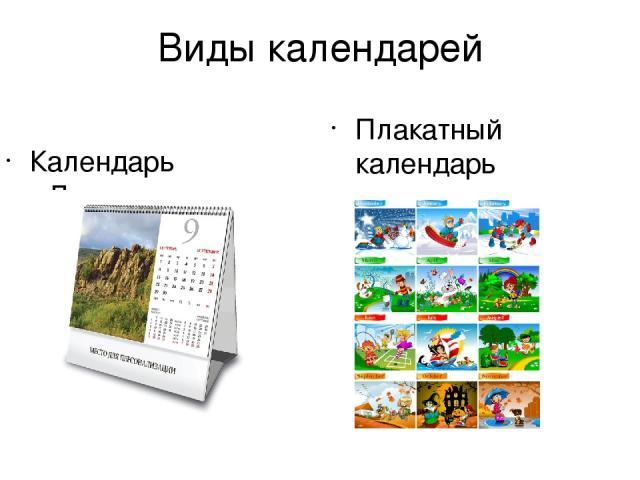 Виды календарей Календарь «Домик» Плакатный календарь