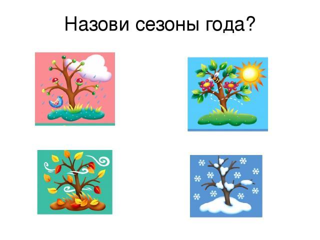 Назови сезоны года?
