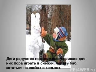 Дети радуются первому снегу пришла для них пора играть в снежки, лепить баб, кат