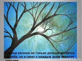 Солнце весною не только дольше остаётся на небе, но и греет с каждым днём заметн