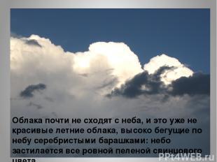 Облака почти не сходят с неба, и это уже не красивые летние облака, высоко бегущ