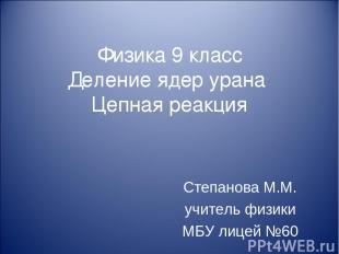 Физика 9 класс Деление ядер урана Цепная реакция Степанова М.М. учитель физики М