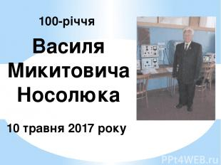 100-річчя Василя Микитовича Носолюка 10 травня 2017 року